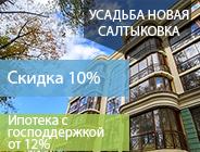 ЖК «Новая Салтыковка» Дом сдан! Беспроцентная рассрочка
